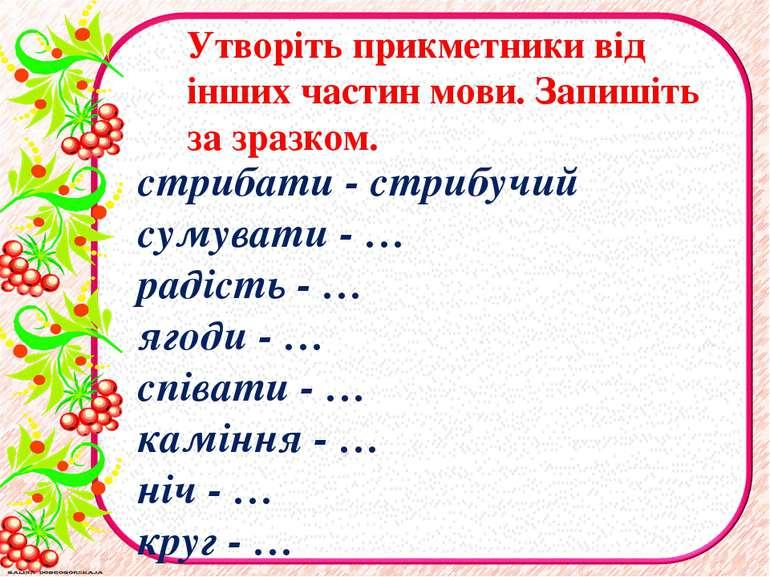 Утворіть прикметники від інших частин мови. Запишіть за зразком. стрибати - с...
