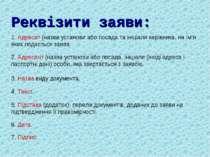 Реквізити заяви: 7. Підпис. 6. Дата. 5. Підстава (додаток): перелік документі...