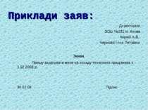 Приклади заяв: Директорові ЗОШ №331 м. Києва Чорній А.В. Чернової Інни Петрів...