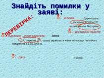 Знайдіть помилки у заяві: Директорові Київської ЗОШ №222 Чорній Альоні Віктор...