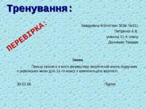 Тренування: ПЕРЕВІРКА: Завідувачу бібліотеки ЗОШ №111 Петренко А.Б. учениці 1...