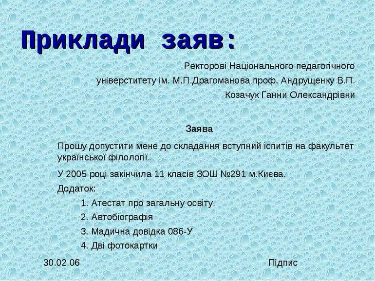 Приклади заяв: Ректорові Національного педагогічного універститету ім. М.П.Др...