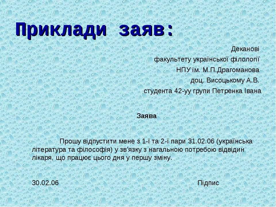 Приклади заяв: Деканові факультету української філології НПУ ім. М.П.Драгоман...