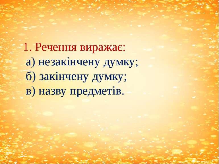 1. Речення виражає: а) незакінчену думку; б) закінчену думку; в) назву предме...