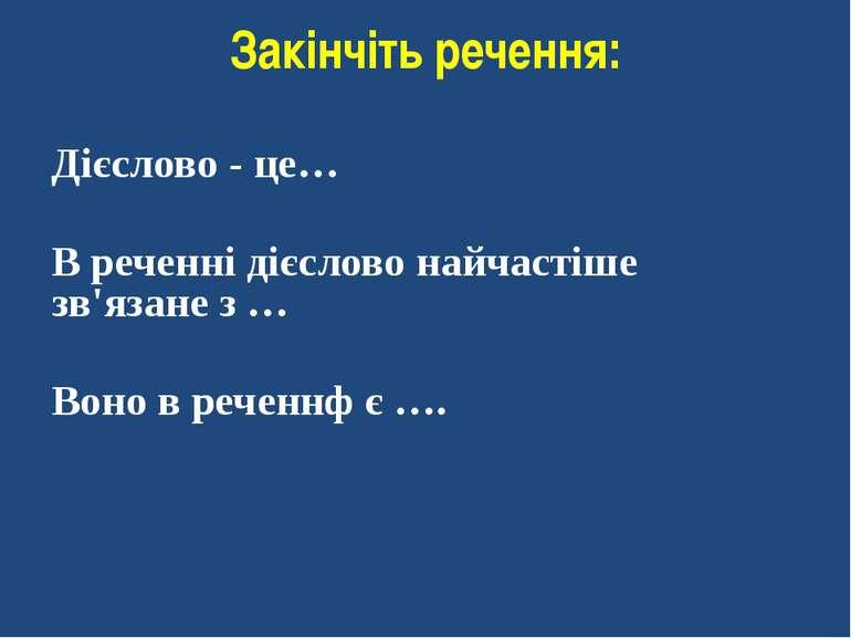 Дієслово - це… В реченні дієслово найчастіше зв'язане з … Воно в реченнф є …....