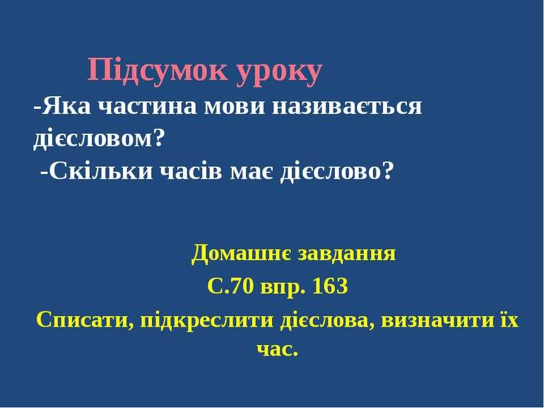 Підсумок уроку -Яка частина мови називається дієсловом? -Скільки часів має ді...