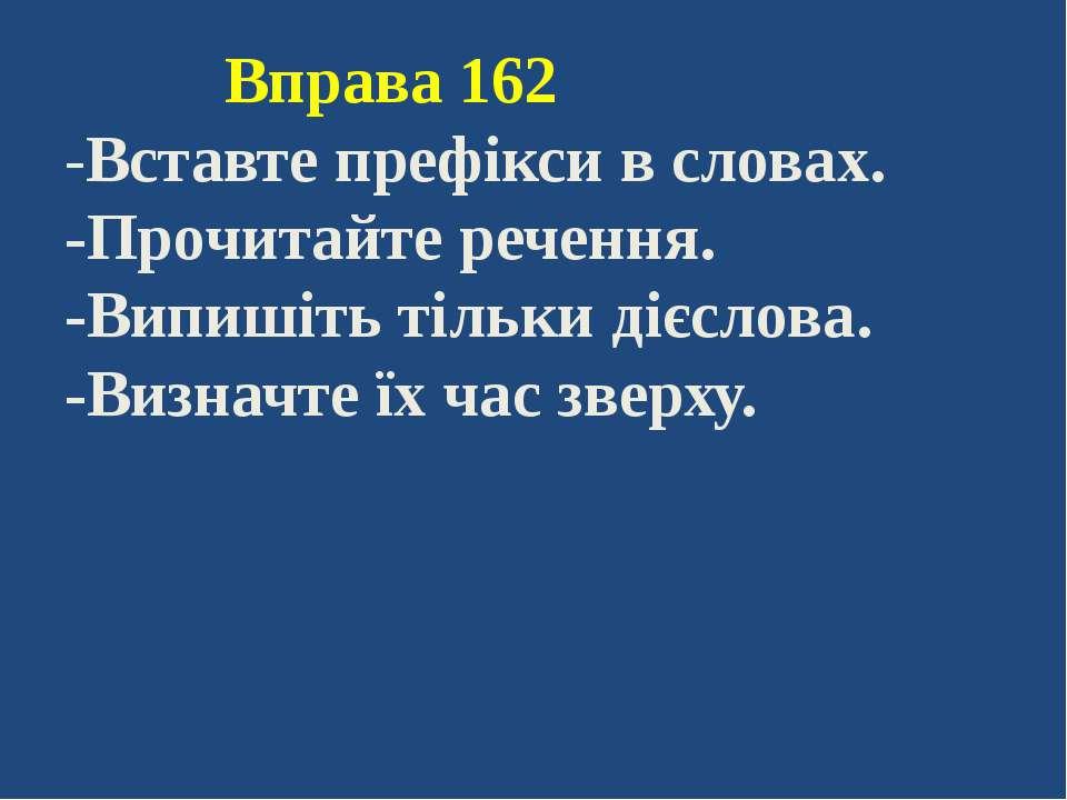 Вправа 162 -Вставте префікси в словах. -Прочитайте речення. -Випишіть тільки ...