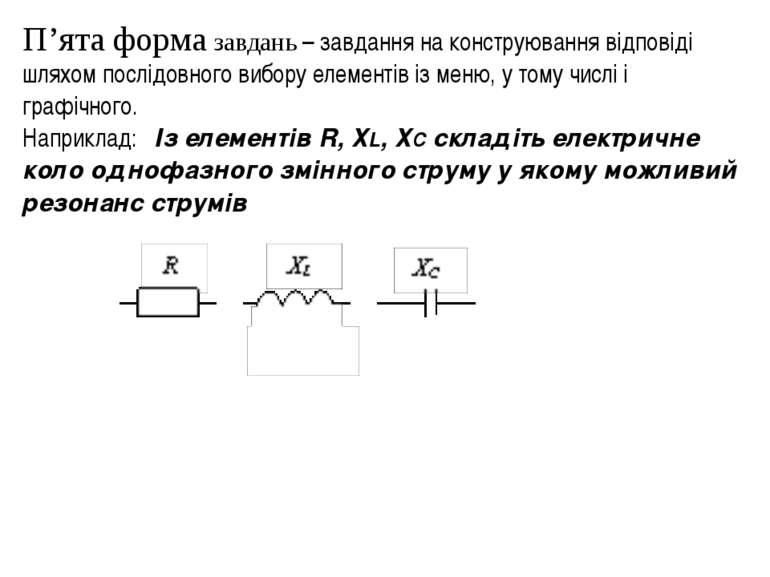 П'ята форма завдань – завдання на конструювання відповіді шляхом послідовного...