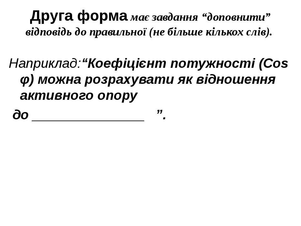 """Друга форма має завдання """"доповнити"""" відповідь до правильної (не більше кільк..."""