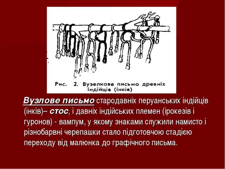 Вузлове письмо стародавніх перуанських індійців (інків)– стос, і давніх індій...