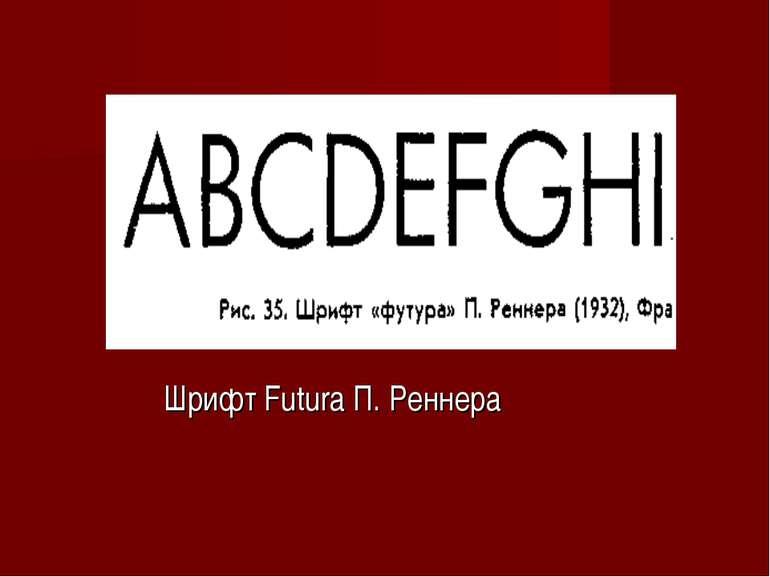 Шрифт Futura П. Реннера