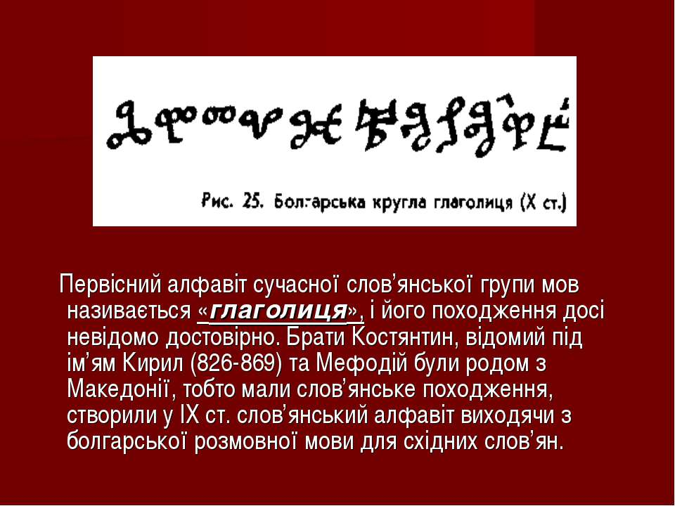 Первісний алфавіт сучасної слов'янської групи мов називається «глаголиця», і ...
