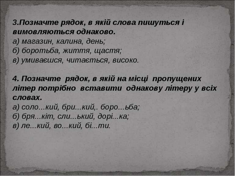 3.Позначте рядок, в якій слова пишуться і вимовляються однаково. а) магазин, ...