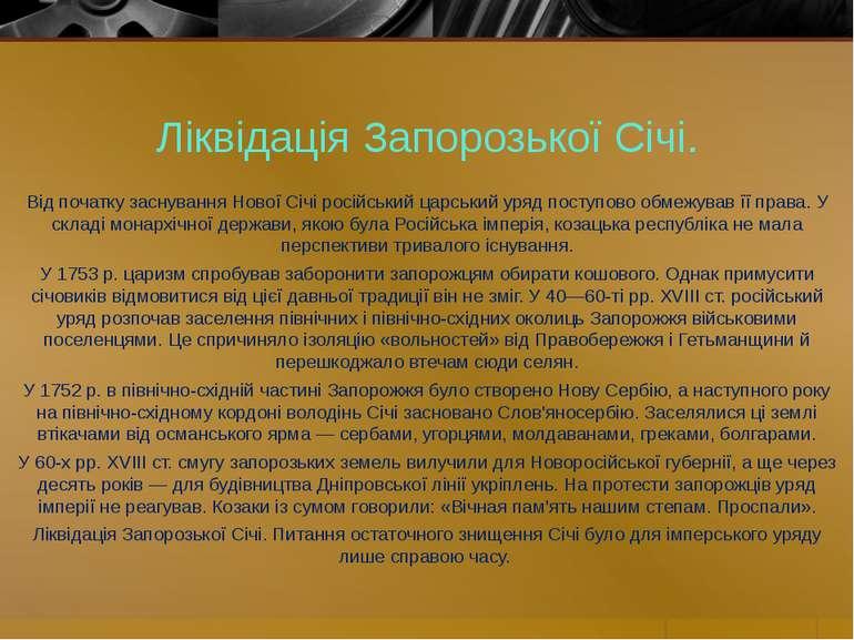 Ліквідація Запорозької Січі. Від початку заснування Нової Січі російський цар...