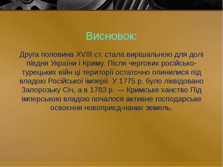 Висновок: Друга половина XVIII ст. стала вирішальною для долі півдня України ...