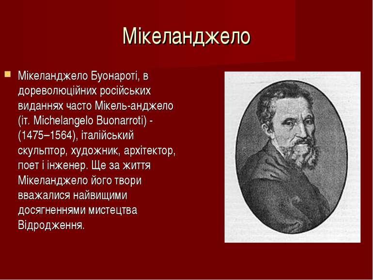 Мікеланджело Мікеланджело Буонароті, в дореволюційних російських виданнях час...