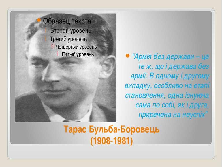 """Тарас Бульба-Боровець (1908-1981) """"Армія без держави – це те ж, що і держава ..."""