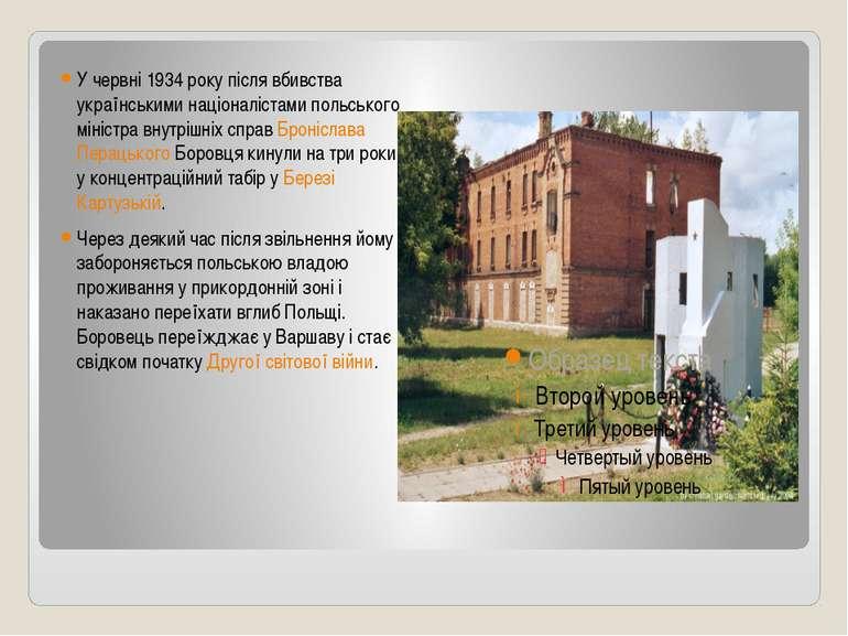 У червні 1934 року після вбивства українськими націоналістами польського міні...