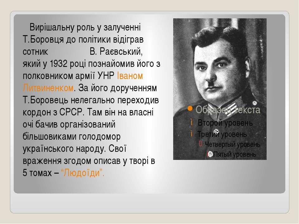 Вирішальну роль у залученні Т.Боровця до політики відіграв сотник В. Раєвськи...