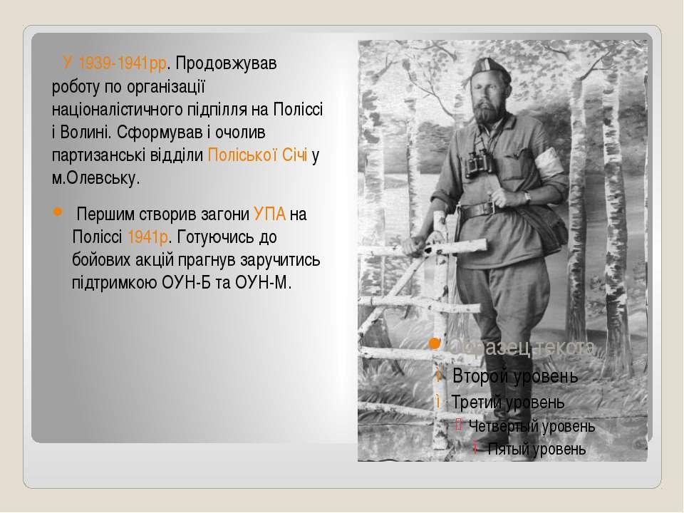 У 1939-1941рр. Продовжував роботу по організації націоналістичного підпілля н...