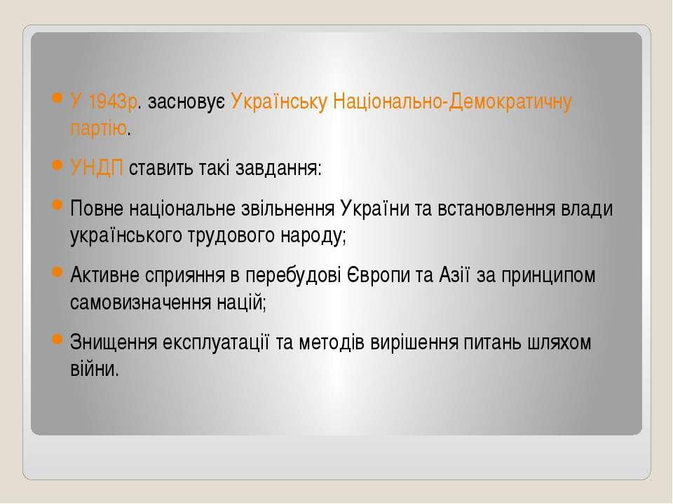 У 1943р. засновує Українську Національно-Демократичну партію. УНДП ставить та...