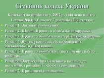 Сімейний кодекс України Кодекс було прийнято у 2002 р. і введено в дію з 1 сі...