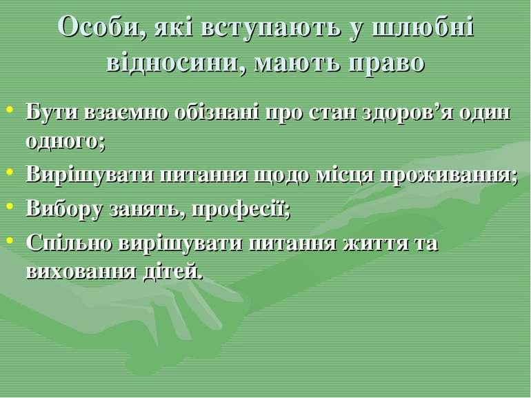 Особи, які вступають у шлюбні відносини, мають право Бути взаємно обізнані пр...