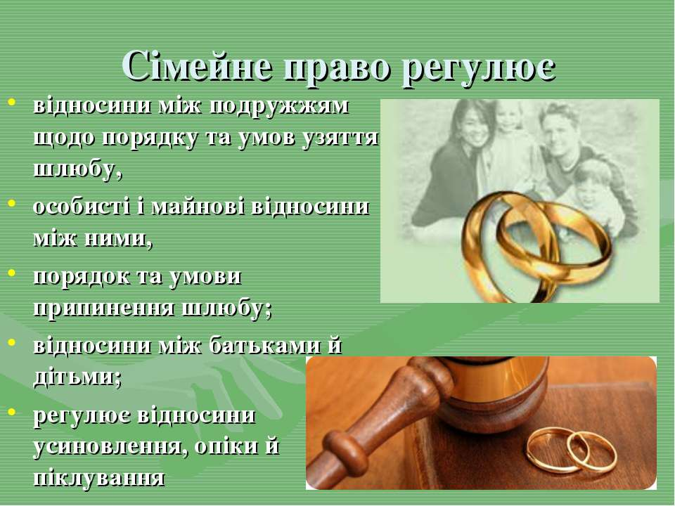 Сімейне право регулює відносини між подружжям щодо порядку та умов узяття шлю...