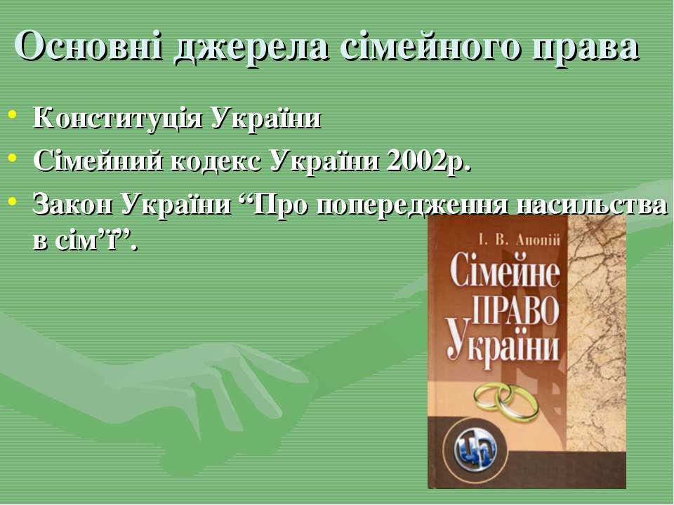 Основні джерела сімейного права Конституція України Сімейний кодекс України 2...