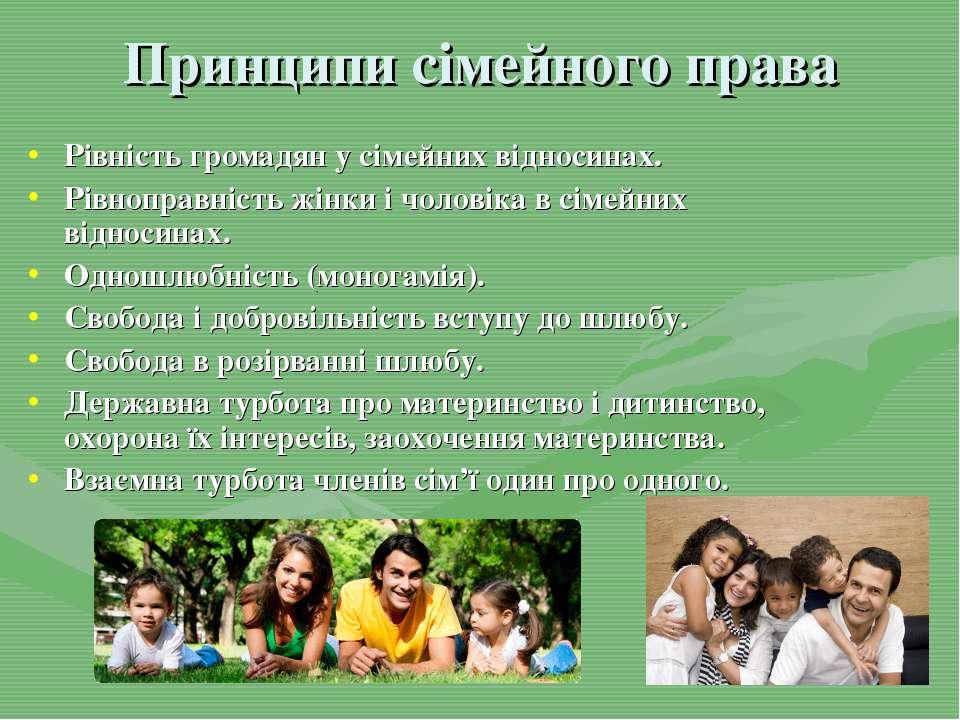 Принципи сімейного права Рівність громадян у сімейних відносинах. Рівноправні...