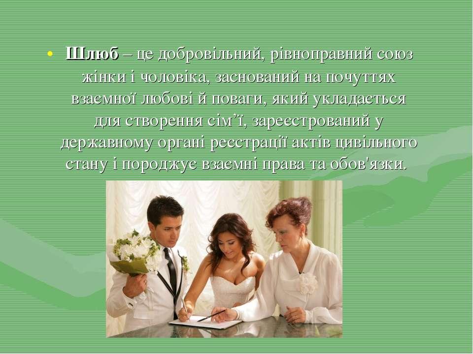Шлюб – це добровільний, рівноправний союз жінки і чоловіка, заснований на поч...
