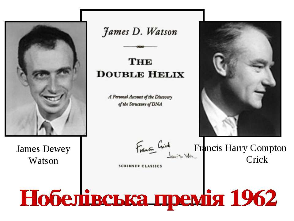 Francis Harry Compton Crick James Dewey Watson