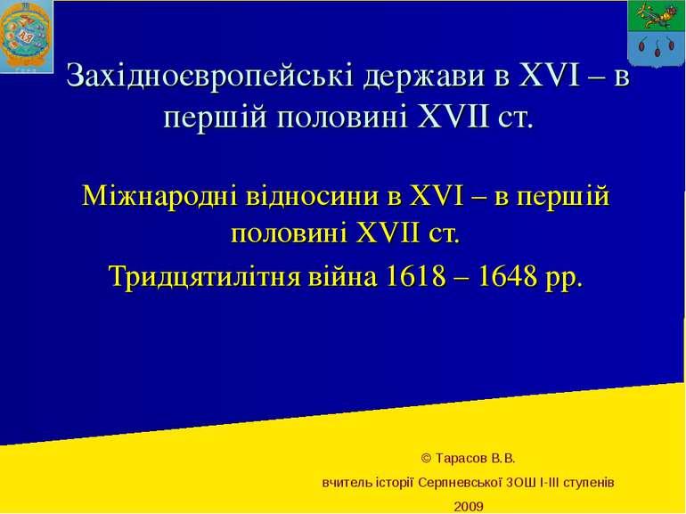 Міжнародні відносини в XVI – в першій половині XVII ст. Тридцятилітня війна 1...