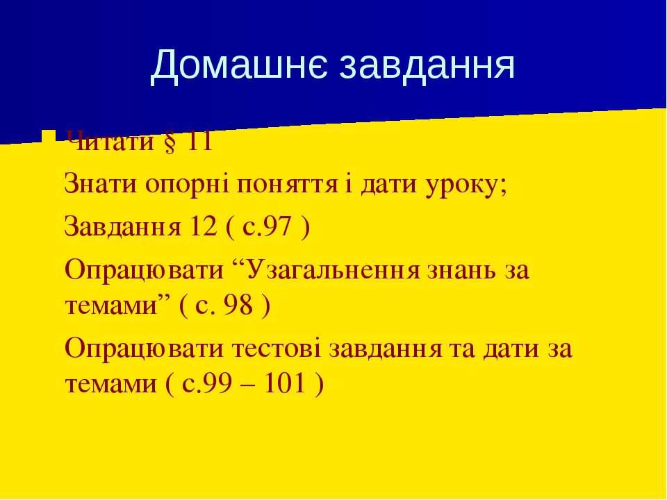 Домашнє завдання Читати § 11 Знати опорні поняття і дати уроку; Завдання 12 (...