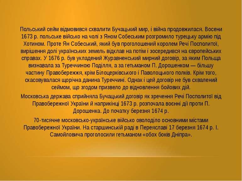 Польський сейм відмовився схвалити Бучацький мир, і війна продовжилася. Восен...