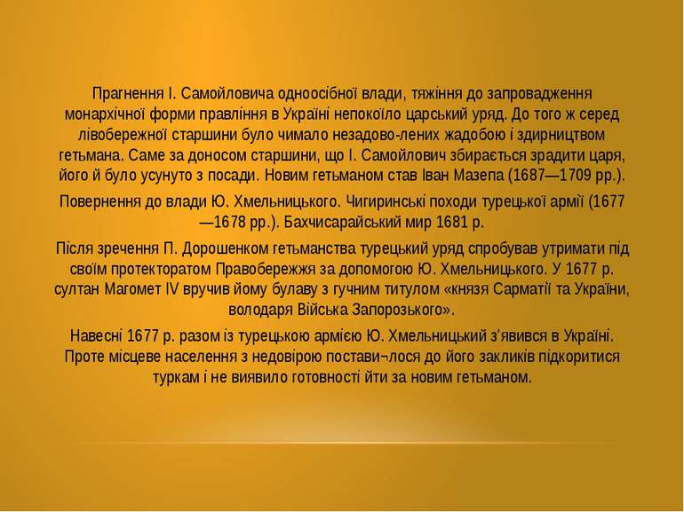 Прагнення І. Самойловича одноосібної влади, тяжіння до запровадження монархіч...