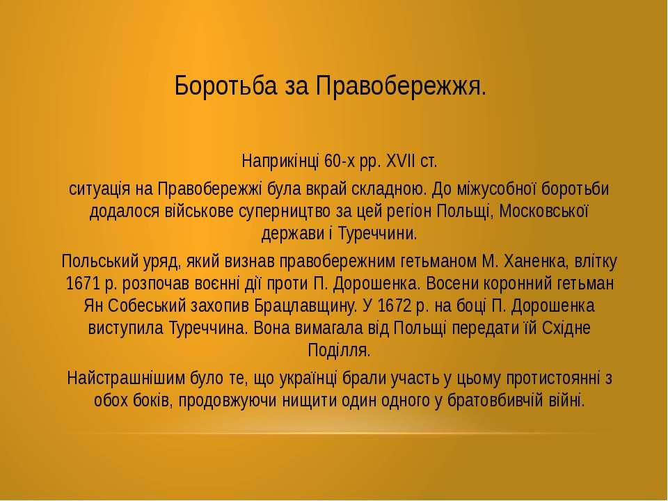 Боротьба за Правобережжя. Наприкінці 60-х рр. XVII ст. ситуація на Правобереж...