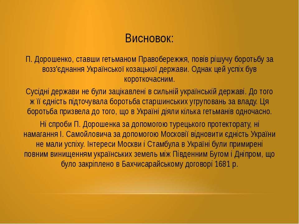 Висновок: П. Дорошенко, ставши гетьманом Правобережжя, повів рішучу боротьбу ...