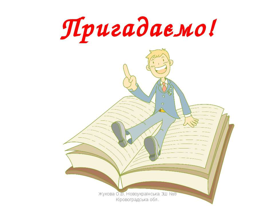 Пригадаємо! Жукова О.В. Новоукраїнська ЗШ №8 Кіровоградська обл. Жукова О.В. ...