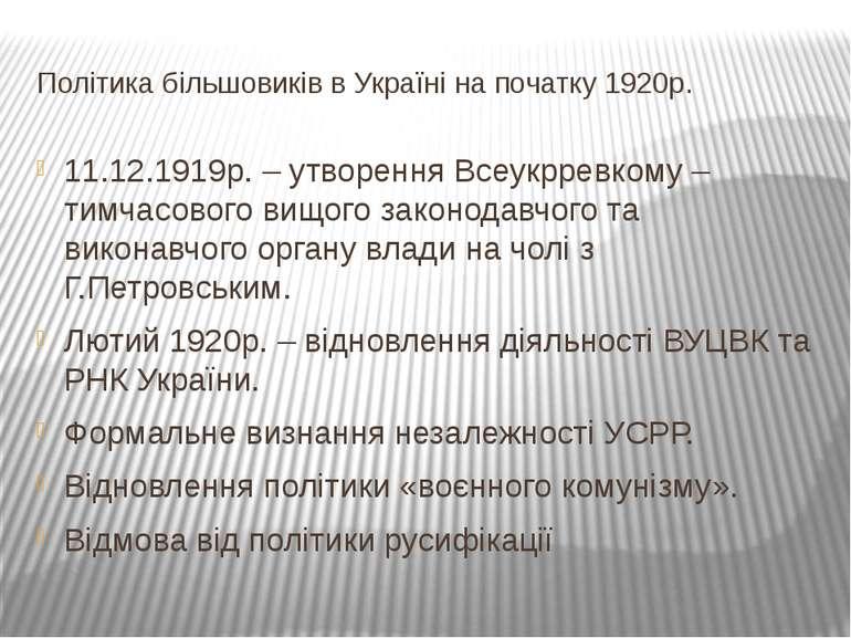 Політика більшовиків в Україні на початку 1920р. 11.12.1919р. – утворення Все...