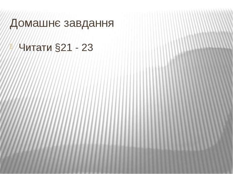 Домашнє завдання Читати §21 - 23