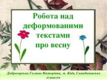 Робота над деформованими текстами про весну Доброгорська Галина Вікторівна, м...