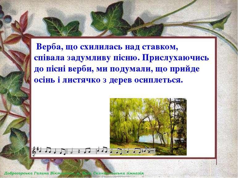 Верба, що схилилась над ставком, співала задумливу пісню. Прислухаючись до пі...