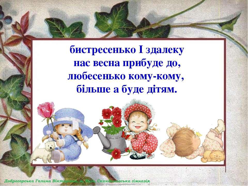 бистресенько І здалеку нас весна прибуде до, любесенько кому-кому, більше а б...