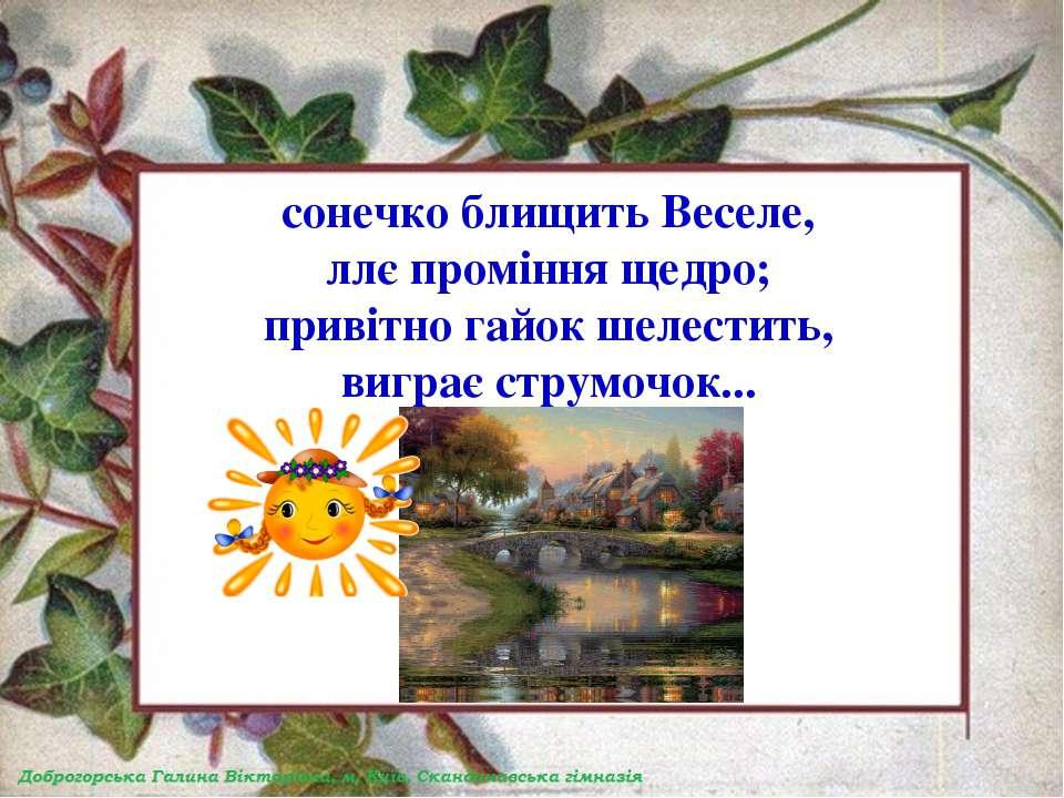 сонечко блищить Веселе, ллє проміння щедро; привітно гайок шелестить, виграє ...