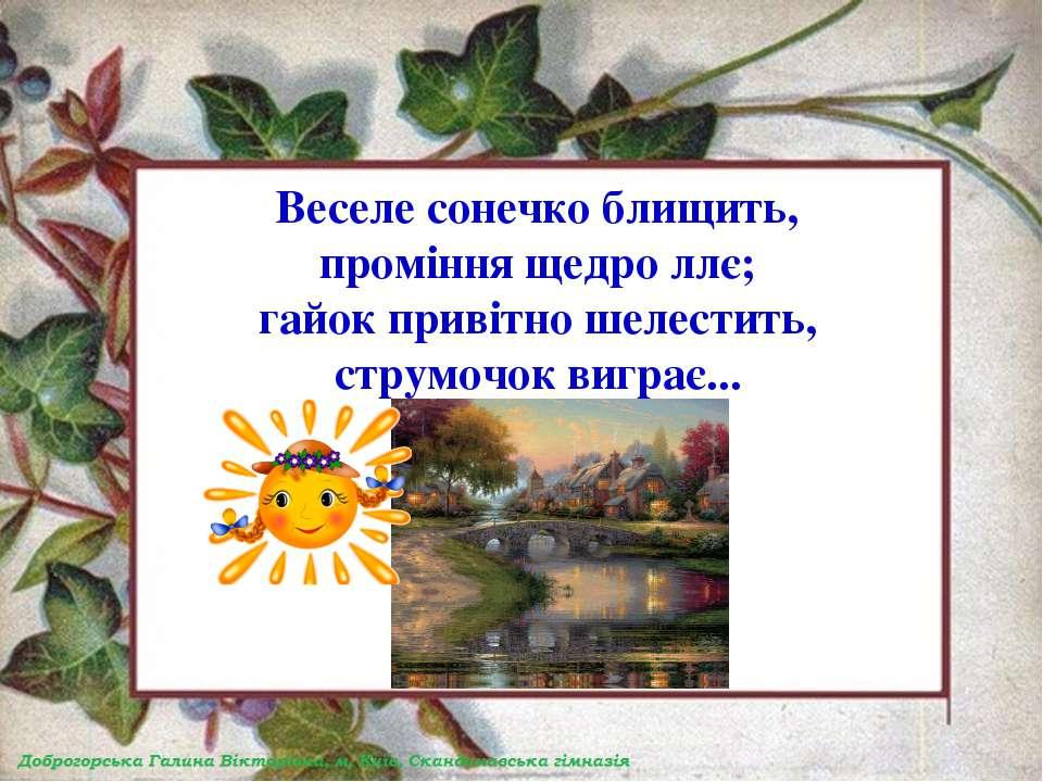Веселе сонечко блищить, проміння щедро ллє; гайок привітно шелестить, струмоч...