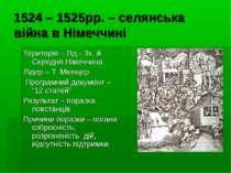 1524 – 1525рр. – селянська війна в Німеччині Територія – Пд.- Зх. й Середня Н...