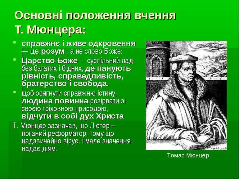 Основні положення вчення Т. Мюнцера: справжнє і живе одкровення — це розум , ...