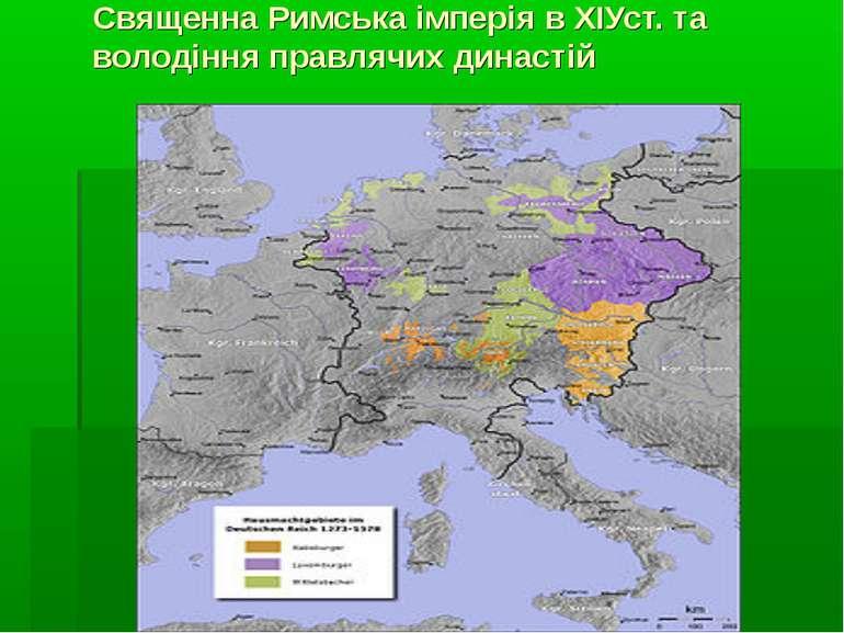 Священна Римська імперія в ХІУст. та володіння правлячих династій