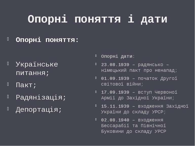 Опорні поняття і дати Опорні поняття: Українське питання; Пакт; Радянізація; ...